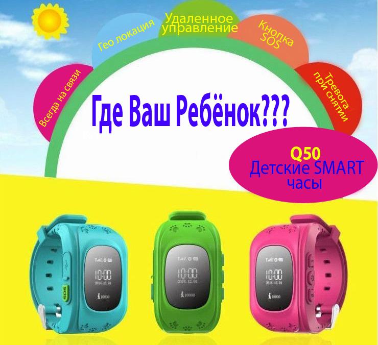 Smart часы Q50 GPS