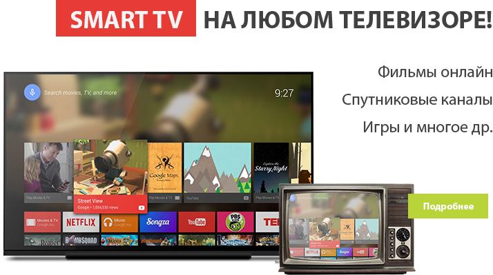 Smart TV приставки на Android